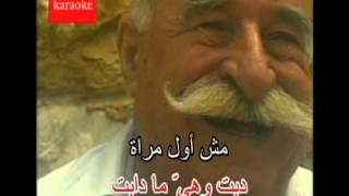 Arabic Karaoke ziad el rahbani 3ayshy wa7da balak