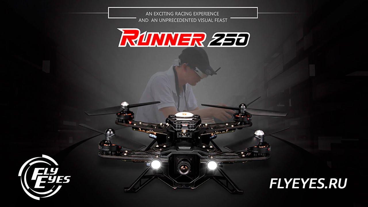 Квадрокоптер для гонок купить радиоуправляемый квадрокоптер