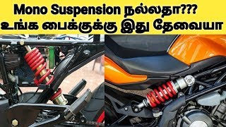 உங்க பைக்குக்கு Mono Suspension நல்லதா?? இல்லை Dual Shock Absorber நல்லதா?? | Bike Suspension