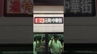 東横線 限定発車メロディー