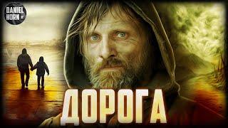 Дорога - История-Обзор фильма и книги