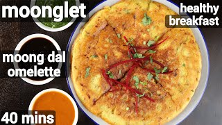 moonglet or veg omelette recipe - street style | मूंगलेट रेसिपी | moong dal omelette recipe