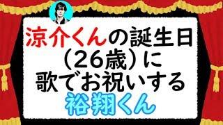 Hey! Say! JUMPの中島裕翔くんが、山田涼介くんの26歳の誕生日をお祝い...