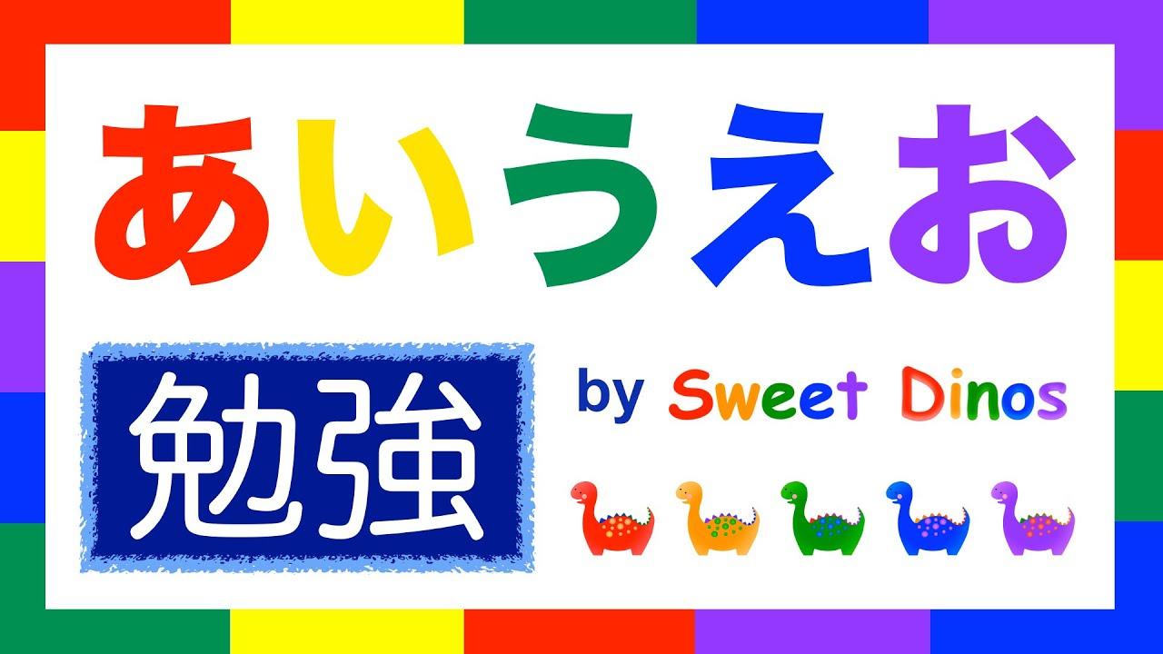 ひらがなをおぼえようあ行 勉強 書き方読み方の勉強 知育ビデオ Learn Hiragana Alphabet Characters Lesson 1