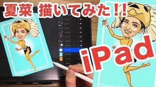 O.U.C vol.7 【 お絵描き上手くなろうクラブ 】 今回はiPadで描く夏菜の...