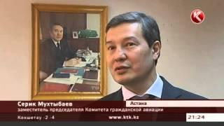 Появление авиакомпании «Эйр Казахстан» может повлиять на стоимость билетов