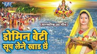 डोमिन बेटी सूप लेने खाड़ छै   सबसे सुंदर छठ गीत हर घर में बजेगा   Indu Sonali   Bhojpuri Chhath Geet