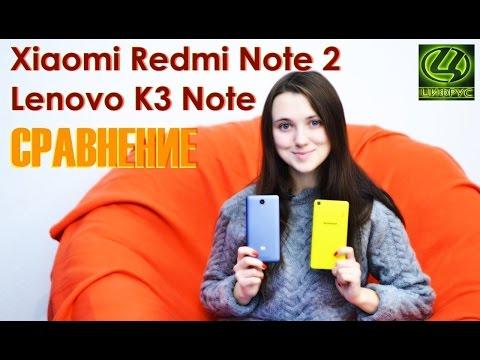Сравнение Lenovo K3 Note vs Xiaomi Redmi Note 2 [Цифрус]