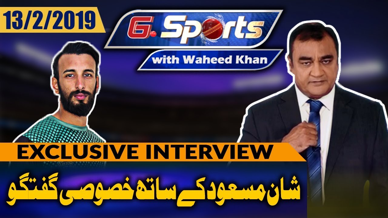 Shan Masood Interview | G Sports with Waheed Khan 13th February 2019