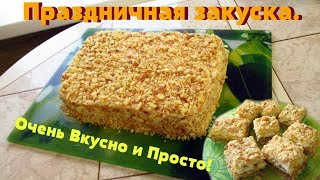 Торт Закусочный на Новый год Вкусно и просто