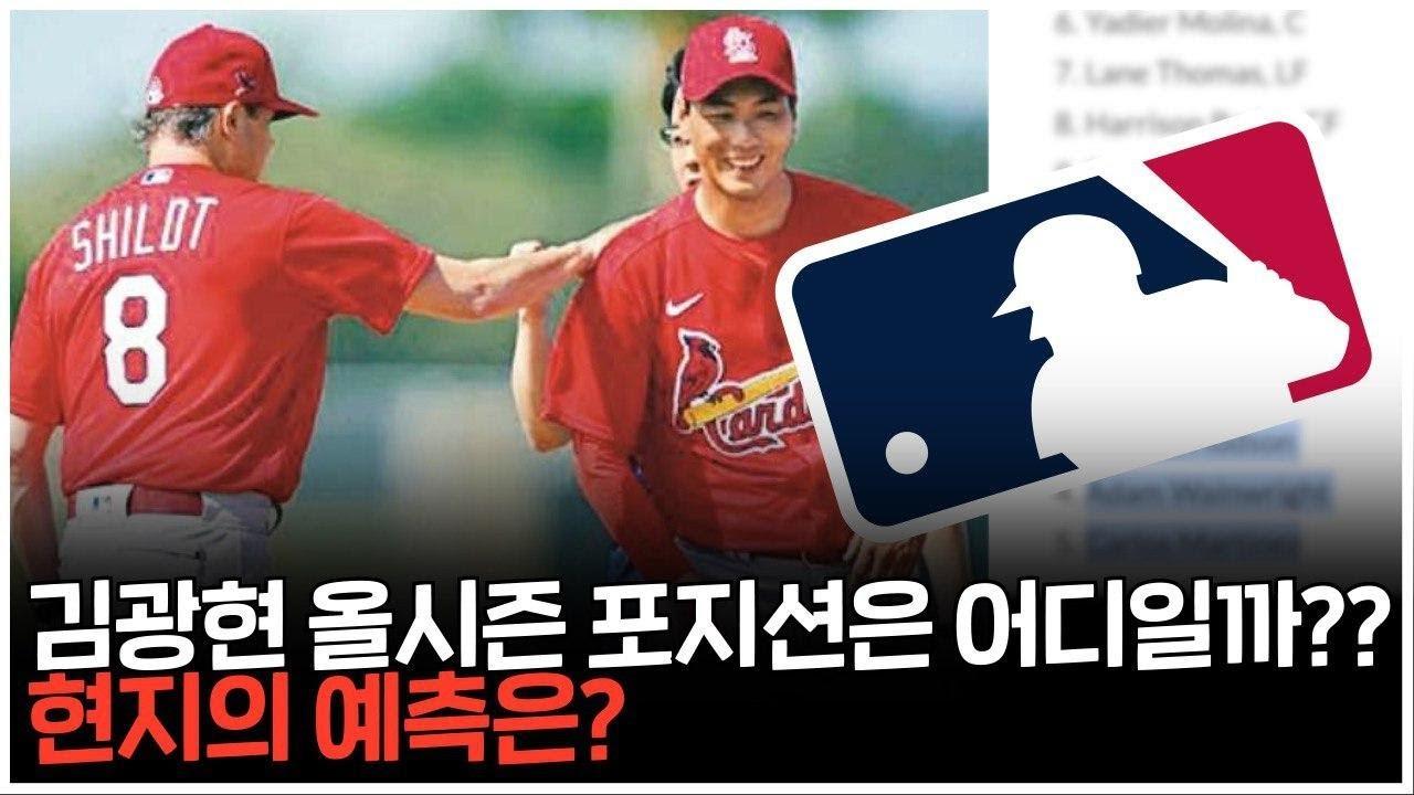 김광현 올시즌 포지션은 어디일까?? 현지의 예측은?