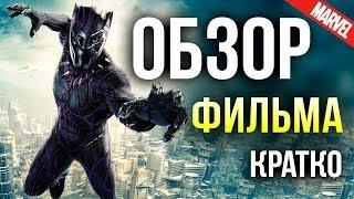 Чёрная Пантера — Обзор фильма