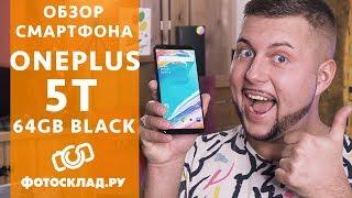 OnePlus 5T обзор от Фотосклад.ру