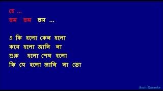 E Ki Holo - Kishore Kumar Bangla Full Karaoke with Lyrics