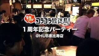 先日行われたコラコラ放送局!1周年記念パーティーの模様を一挙に放送...
