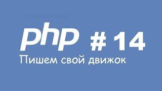 [PHP] Пишем свой движок с полного нуля. Часть 14 (Модуль Новости #2)