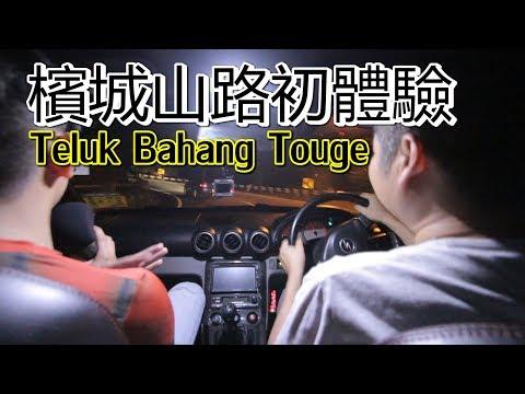 檳城 Teluk Bahang 山路初體驗!Silvia S15 TOUGE 竟然······   青菜汽車評論第137集 QCCS