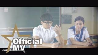 吳業坤 Kwan Gor - 第一次告別 Official MV - 官方完整版
