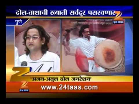 Zee24taass : pune ajay-atul dhol generation