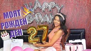 Моят рожден ден ♡ Пригответе се с мен + влог