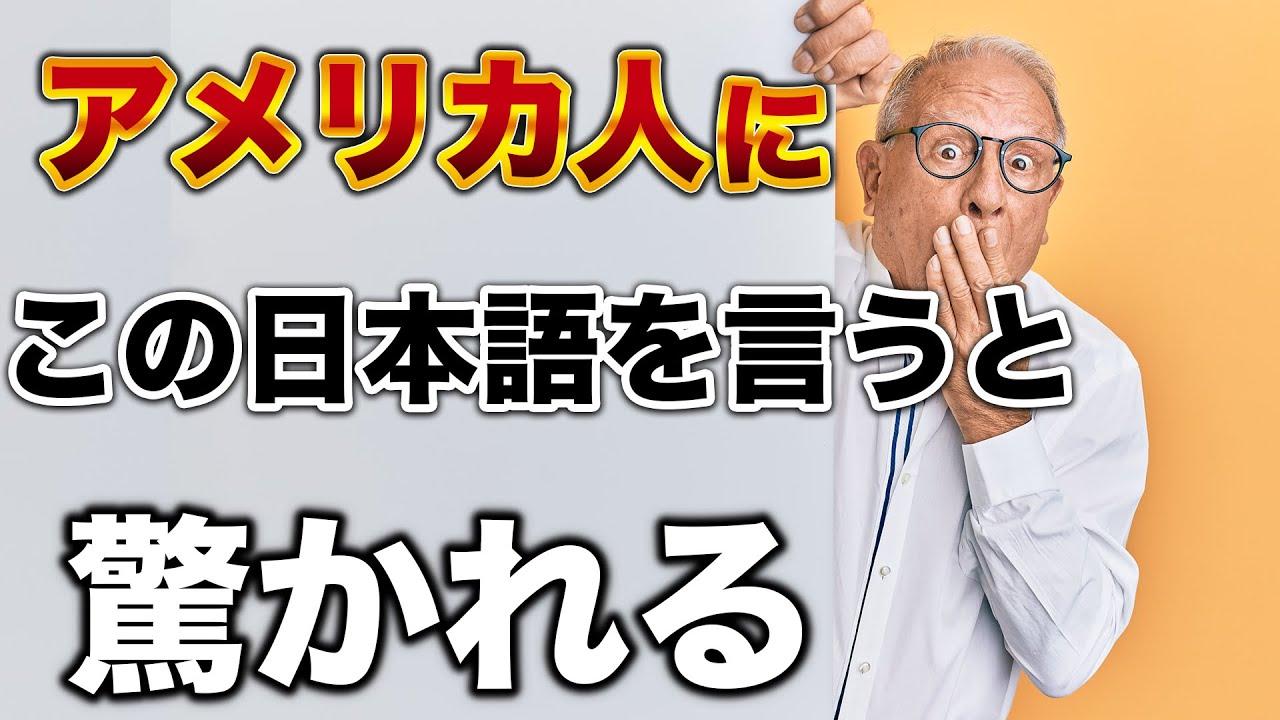 """アメリカ人に""""この日本語""""を言うと驚かれます。  #Shorts"""