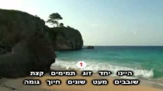 יואב יצחק   צלצולי פעמונים   קריוקי
