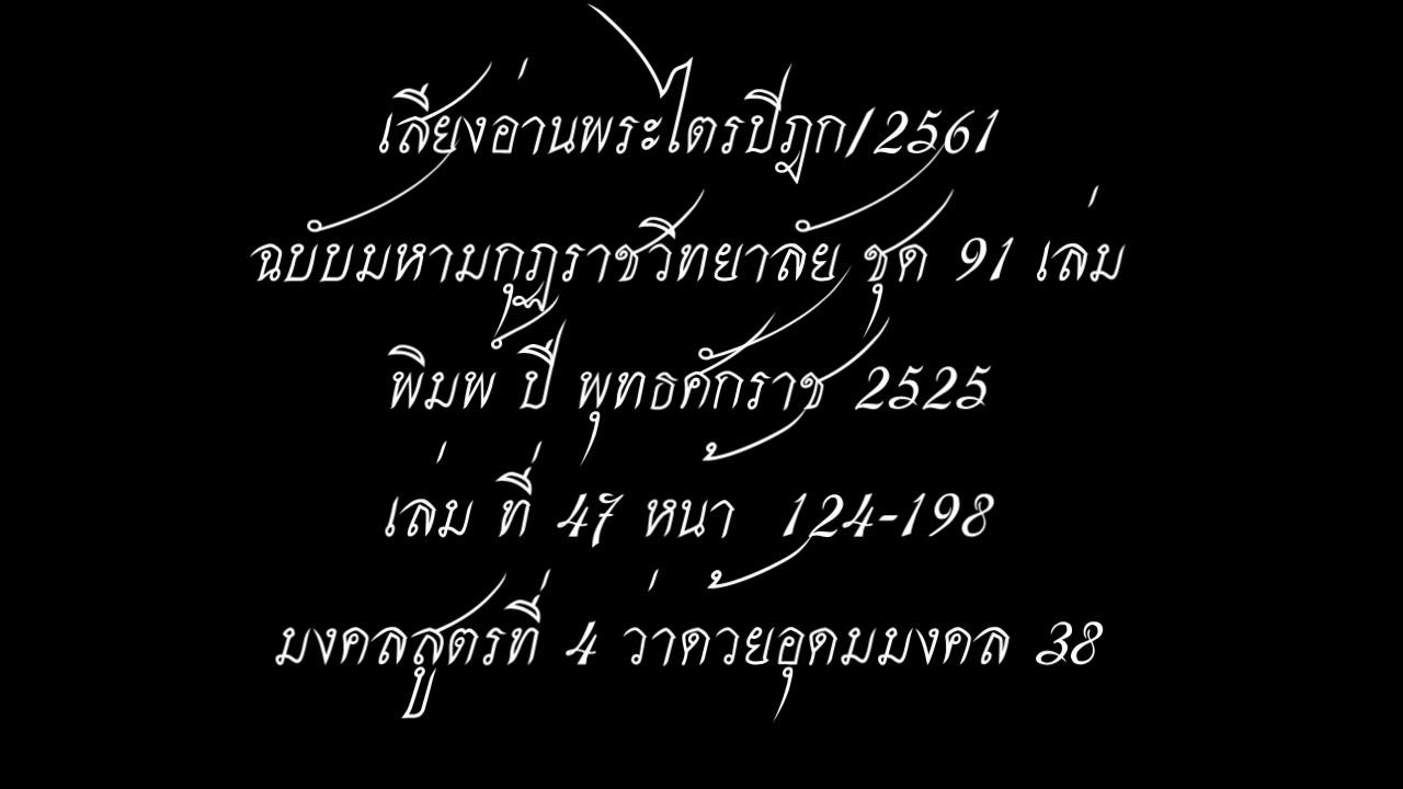 เสียงอ่านพระไตรปิฎก เล่ม 47 มงคลสูตร ว่าด้วยอุดมมงคล 38