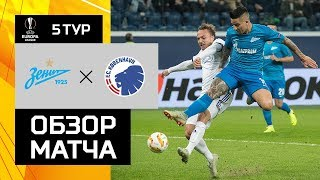 29.11.2018 Зенит - Копенгаген - 1:0. Обзор матча