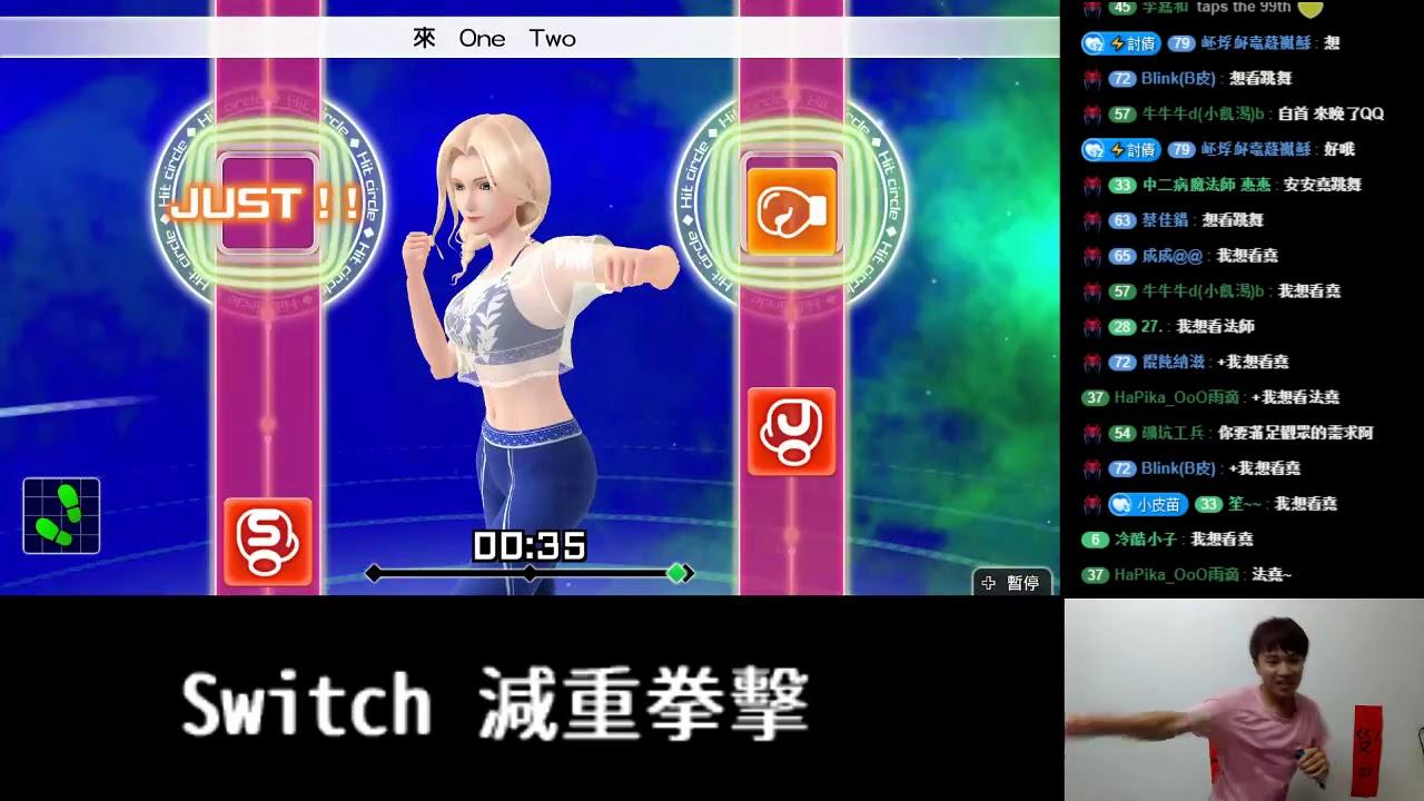 【堯の實況】減重拳擊 Fitness Boxing(Nintendo Switch)20190819直播記錄 - YouTube