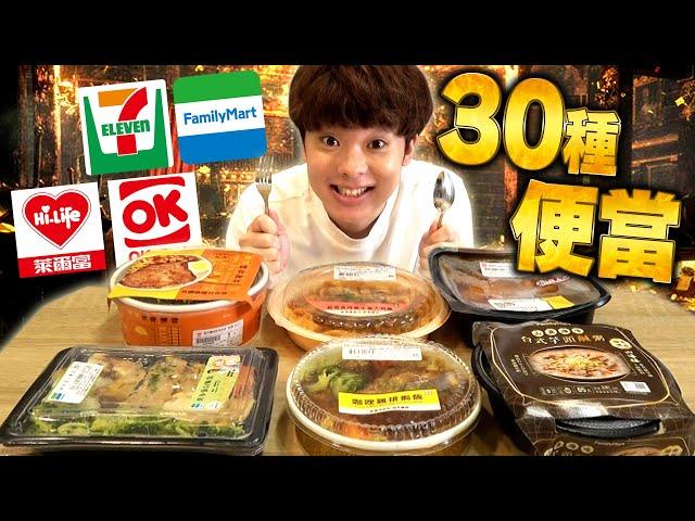超實用💪7個日本人評比台灣便利商店30種便當‼️【美食大亂鬥ep.1】