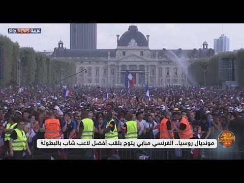 مونديال روسيا.. فرنسا تحرز اللقب الثاني في تاريخها  - نشر قبل 33 دقيقة