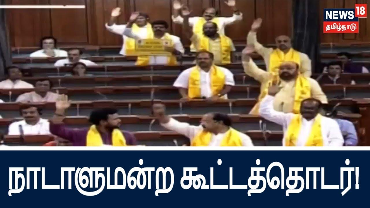 இன்று தொடங்கியது நாடாளுமன்ற கூட்டத்தொடர்! | Parliament Session Started Today!