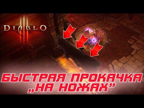 Diablo 3: Быстрая прокачка персонажей на ножах на старте сезона