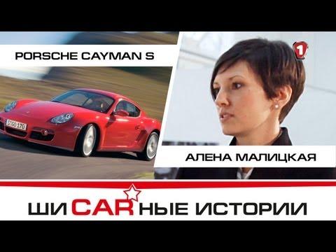 """Porsche Cayman S и Алена Малицкая. """"Шикарные Истории"""" (HD)."""