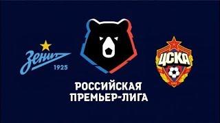 Зенит - ЦСКА прогноз на матч и ставки на спорт , прямой эфир ,прямая трансляция