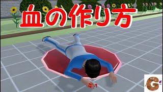 【サクラスクールシミュレーター】血の作り方ご紹介!【sakura school simulator】【ゴーユーの部屋】