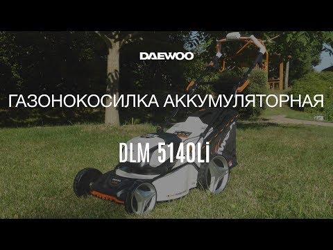 Обзор: Газонокосилка аккумуляторная Daewoo DLM 5140Li