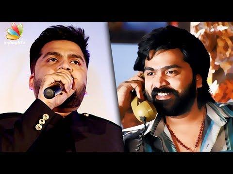 ആരാധകരോട് മാപ്പു പറഞ്ഞു ചിമ്പു | Simbu turns emotional at Sakka Podu Podu Raja audio launch