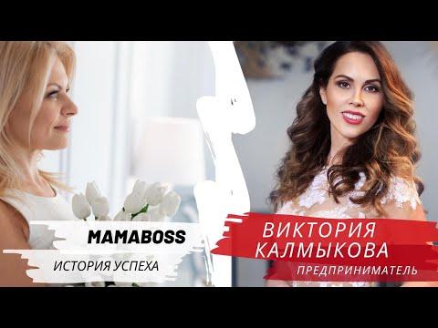 Виктория Калмыкова: история успеха бизнес-леди из Чернигова