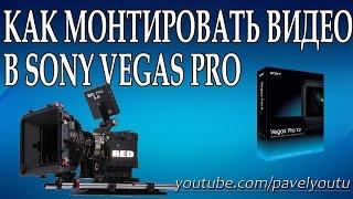 Как монтировать видео в Sony Vegas Pro(Как монтировать видео в Sony Vegas Pro 11.0 В этом видео вы узнаете как можно записывать видео с помощью программы..., 2015-01-05T16:16:00.000Z)