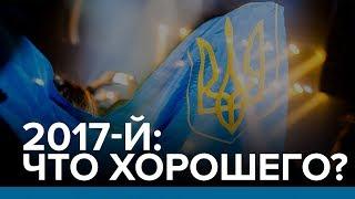 2017-й: что хорошего?   Радио Донбасс.Реалии