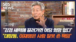 """[최초공개] 유인태 """"나 같아도 두 당 다 찍기 싫어...다당제로 선거제도 바꿔야"""" / 그사람 Ep.18"""