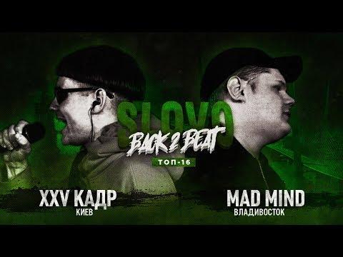 SLOVO BACK 2 BEAT: MAD MIND Vs XXV КАДР (ТОП-16) | МОСКВА