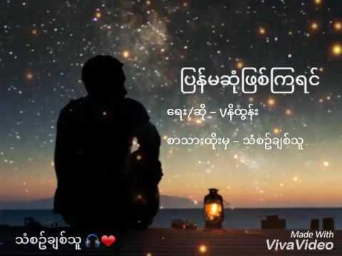 ၿပန္မဆုံၿဖစ္ၾကရင္ (if we dont meet again ) Myanmar new love song 2017