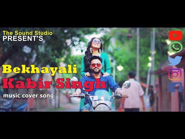 Bekhayali - Samrat Ghosh || Kabir Singh || The Sound Studio (cover song)
