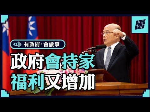 政府會持家 福利又增加 | 行政院長蘇貞昌