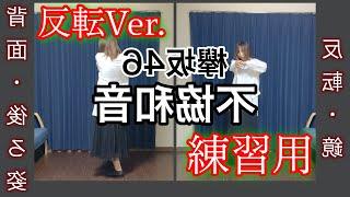 ご視聴ありがとうございます! 今回は欅坂46の4th Single『不協和音』を踊ってみました! 1分ほどのダンスなので是非皆さんも踊ってみてください!! スロー(80%)速度に ...