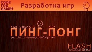 Пинг-понг в Action Script 3.0