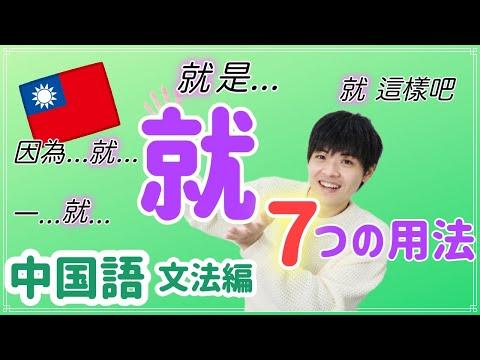 【中国語 文法編】就の7つの用法。今日も一緒に中国語を勉強しましょう!