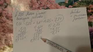 235 математика 6 класс. Выполните действия с десятичными дробями. Примеры